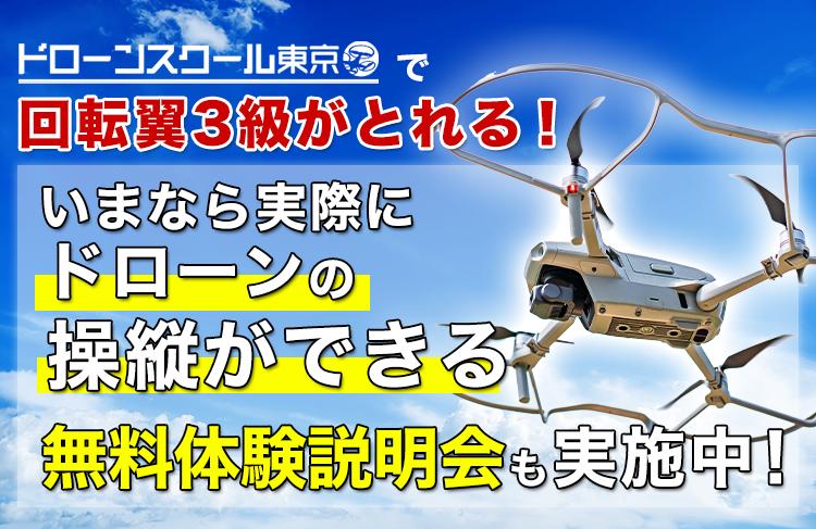 いまなら実際に最新型ドローンの操縦ができる無料体験説明会も実施中!