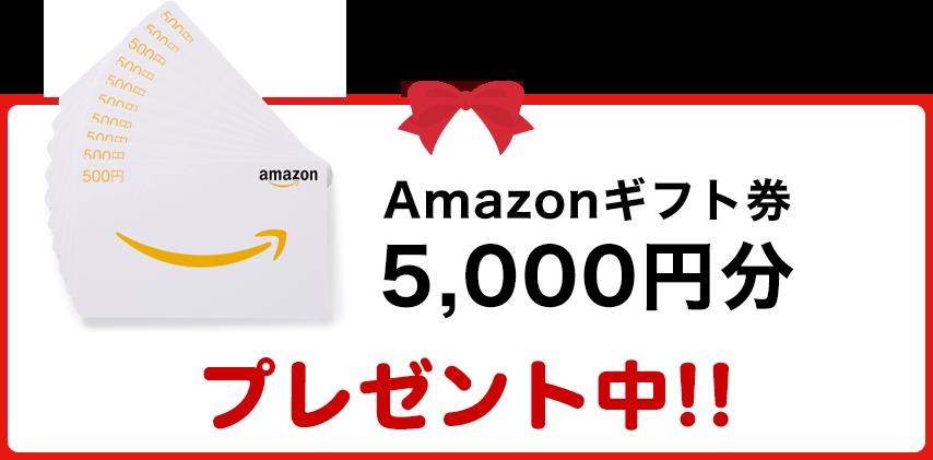 Amazonギフト券プレゼント中!!